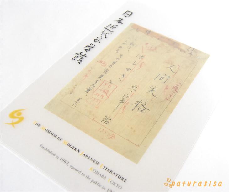 日本近代文学館で太宰治の特別展お土産