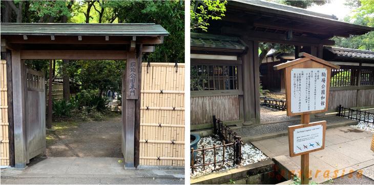 駒場公園旧前田家本邸和館