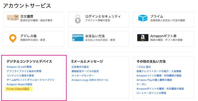 AmazonプライムビデオPIN入力