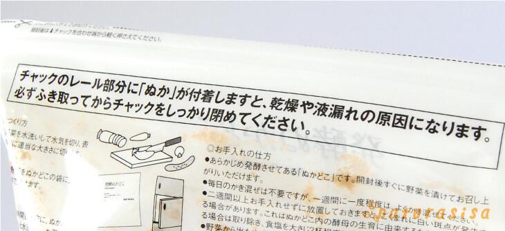 無印良品発酵ぬか床2019