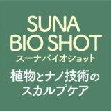 suna bio shotスーナバイオショットスカルプエッセンス