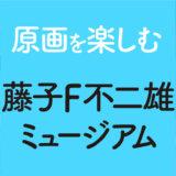藤子不二雄ミュージアム