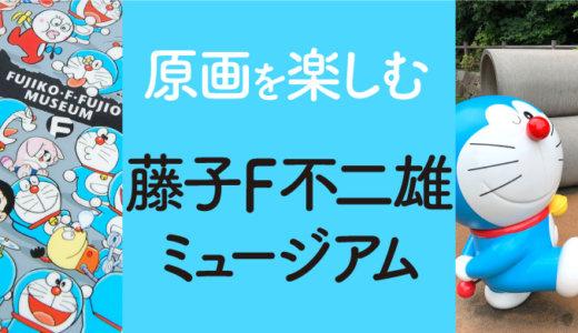 藤子F不二雄ミュージアム【平日口コミ】グッズ・カフェ予約・混雑具合・誕生日特典など