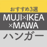 IKEA無印MAWAハンガー