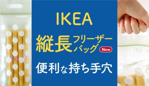IKEA縦型ジップロック【BAMSIGバムスィグ】の使い方はアイデア次第で広がる!