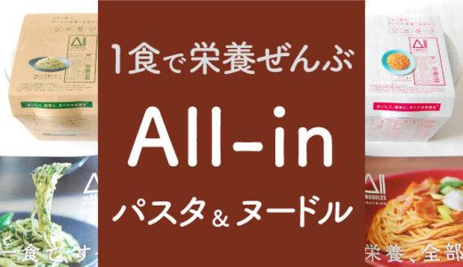日清AII-in-NOODLESとAII-in-PASTAを食べてみた!手軽で腹持ちがいい完全栄養食