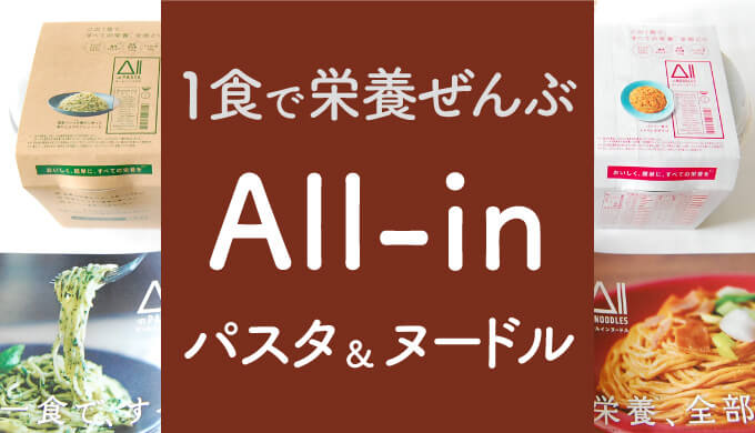 日清AIIinヌードル&AIIinパスタ