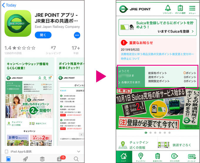JRE POINTアプリでポイントを使う方法