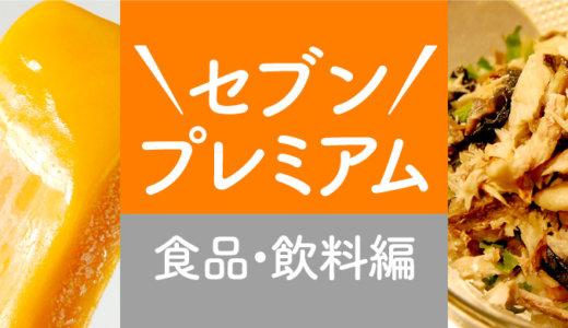 セブンプレミアムおすすめ食品飲料編|アイス惣菜お菓子など【随時更新】