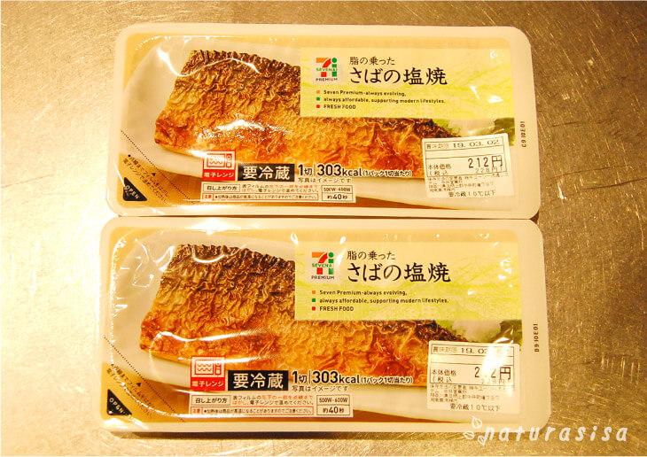 セブンプレミアムおすすめ惣菜塩鯖