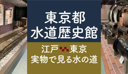東京都水道歴史館は見どころたくさん!江戸上水と東京水道の400年を知る