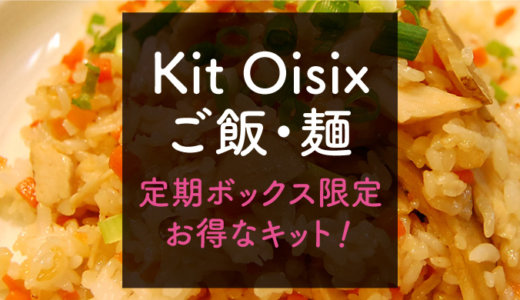 Kit Oisix定期ボックス限定のご飯・麺のお得なキット