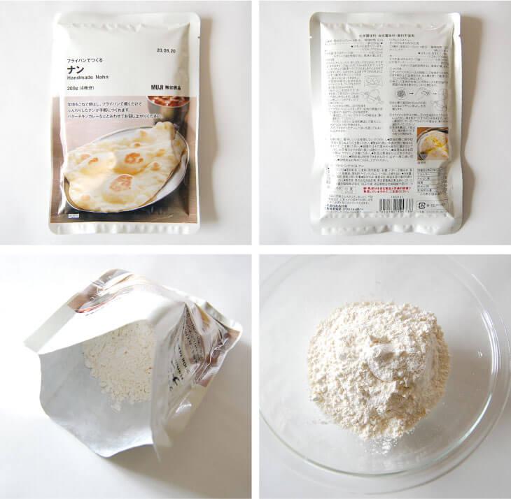 無印良品フライパンでつくるナン作り方