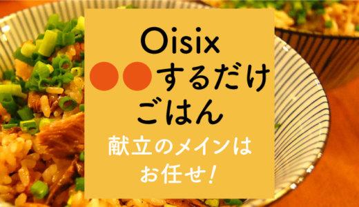 Oisix特集「〇〇するだけごはん」で手間なく献立を完成させよう!