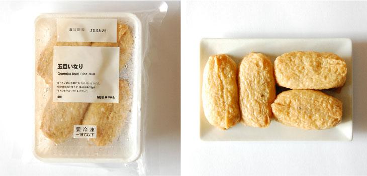 無印良品冷凍食品五目いなり