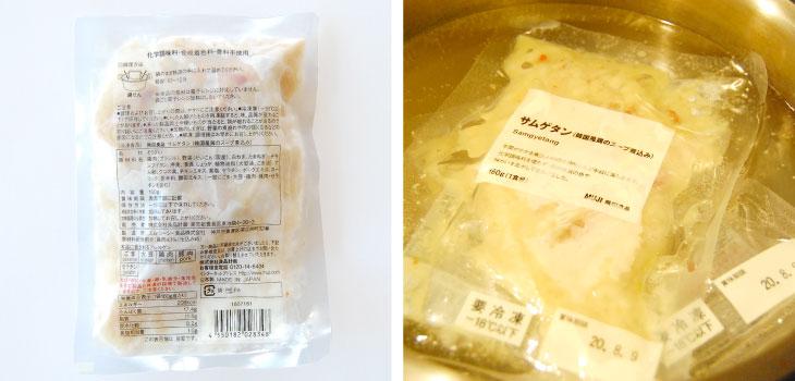 無印良品冷凍食品サムゲタン