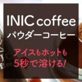 INIC MARKETのcoffee(インスタントコーヒー)