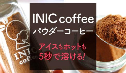 無添加インスタントコーヒーINIC coffee|おしゃれなプレゼントにもおすすめ!