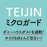 TEIJINミクロガード愛用ブログ