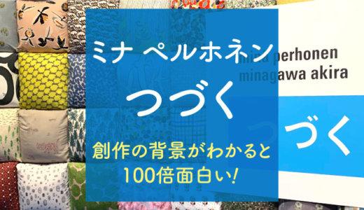 ミナペルホネン展覧会つづく2020|圧巻のテキスタイルに見応えたっぷり!グッズも可愛い!