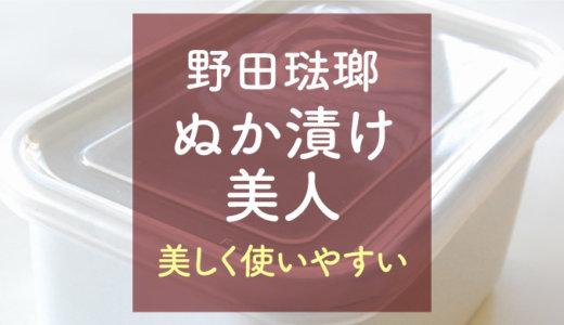 野田琺瑯ぬか漬け美人の口コミ!無印発酵ぬかどこを移したら水取もかき混ぜも楽ちんに!