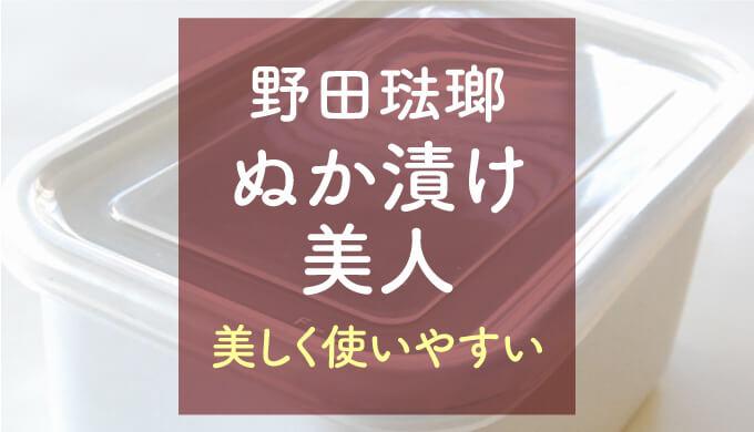 野田琺瑯ぬか漬け美人のブログ