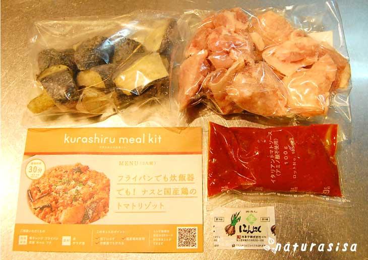クラシルミールキット人気の時短レシピ|トマトリゾット