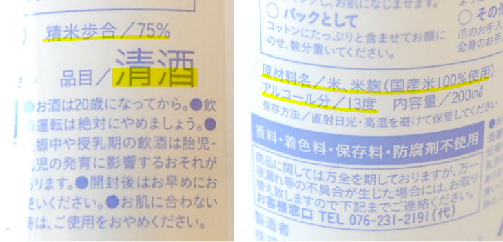 日本酒の化粧水【すっぴん】原材料と度数