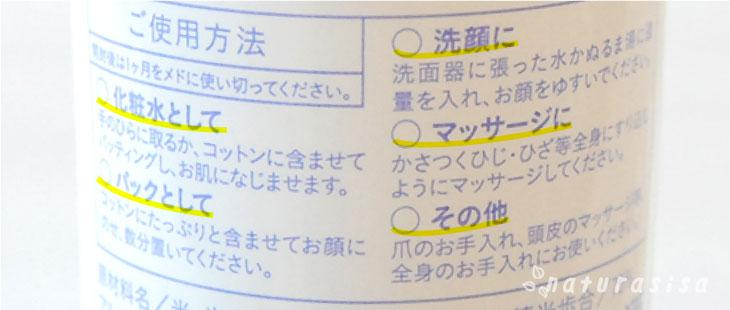日本酒の化粧水【すっぴん】使い方