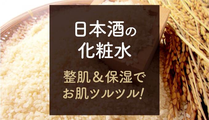 日本酒の化粧水