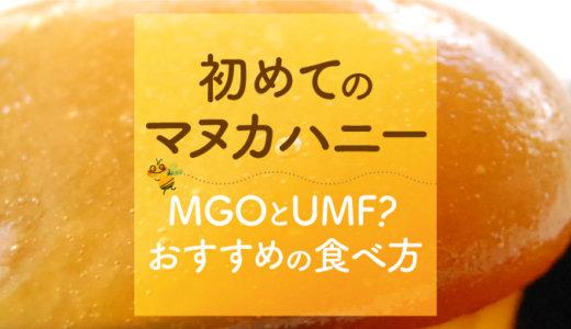 マヌカハニーmgoとumfの違いは?【UMF5+】と【マヌカハニー飴】の口コミ!