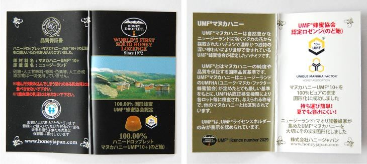 マヌカハニー飴ドロップキャンディUMF10+の保証書