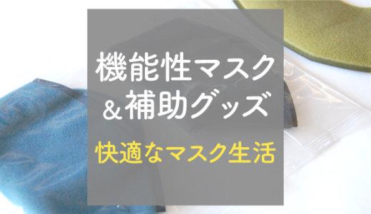 おすすめ日本製マスクとサポートグッズで快適でおしゃれなマスク生活を!