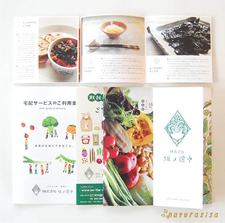 坂ノ途中の野菜宅配のパンフレット