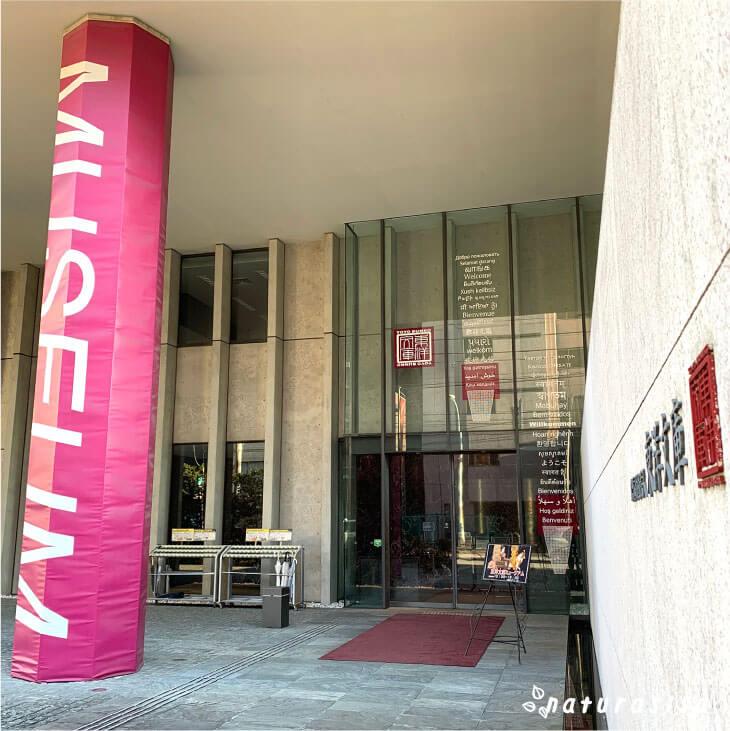 東洋文庫ミュージアムの入り口
