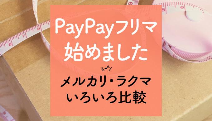 PayPayフリマの始め方 メルカリとラクマと比較