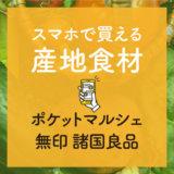 産地食材が買えるスマホアプリ