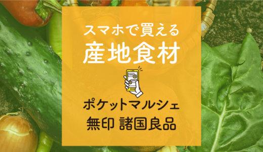 産地食材が買えるスマホアプリ!オーガニック&自然栽培の野菜を直送!