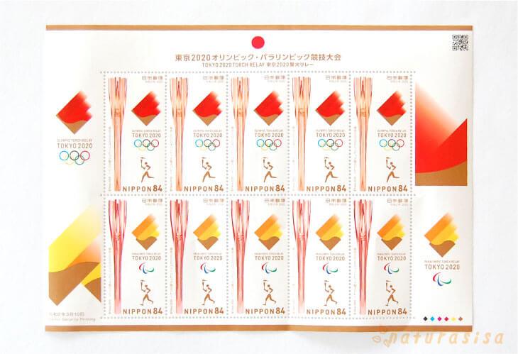 東京2020オリンピックパラリンピック公式記念切手
