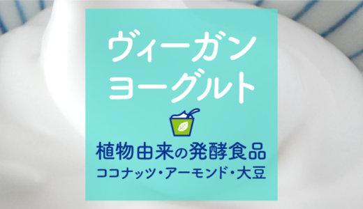 ヴィーガンヨーグルト|ココナッツミルク、アーモンドミルク、大豆(ソイ)を食べてみた口コミ!