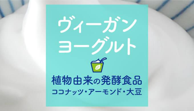 ヴィーガンヨーグルト口コミ|ココナッツミルク、アーモンドミルク、大豆ソイ