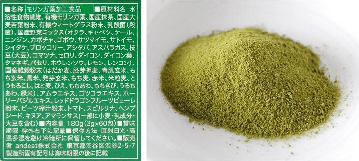 ellecafe-AOJIRU|エルカフェの青汁|原材料