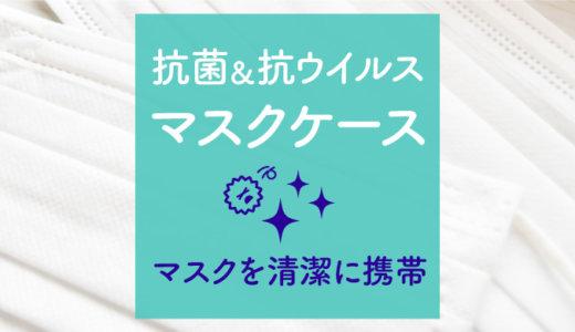 【日本製】抗菌・抗ウイルス加工のマスクケースで清潔にマスクを持ち運ぼう