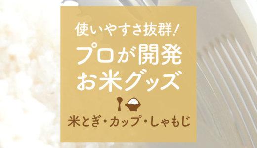 お米のプロが開発した道具!ごはんをおいしく炊く軽量カップ・米とぎ・しゃもじ