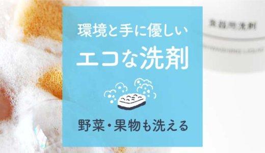 エコな食器用洗剤|野菜が洗える無印・手に優しいエコストアなど口コミレビュー