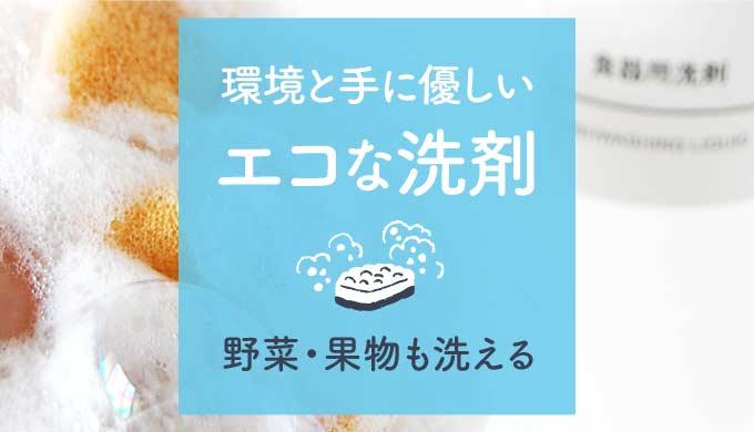 エコ食器用洗剤|手肌に優しく野菜も洗える
