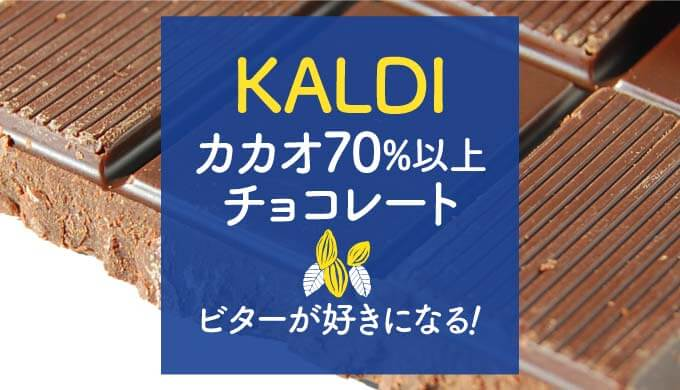 KALDIカルディ|フェアトレードチョコレートダーク