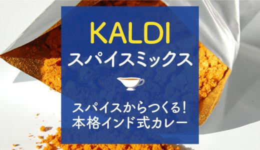 KALDIカルディのスパイスからつくるインド式カレー!まさに神7のミックス