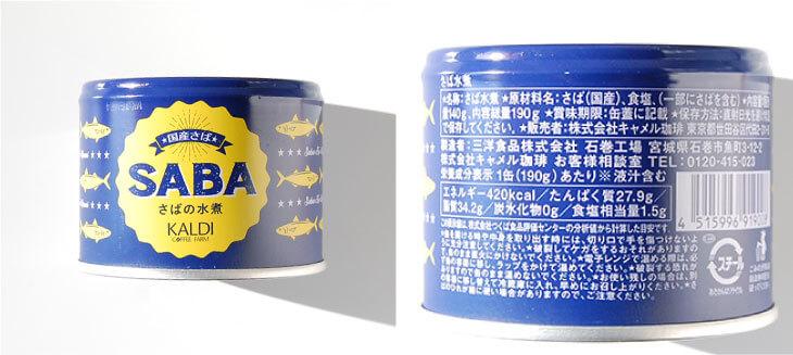 カルディサバ缶(さばの水煮)