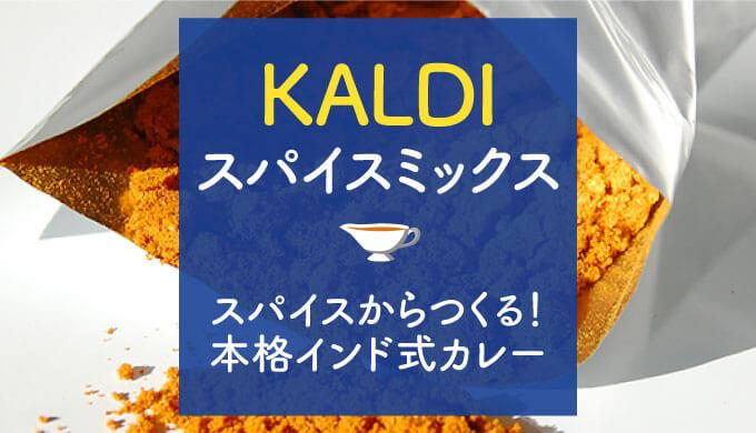 KALDIカルディ|インド式カレースパイスミックス
